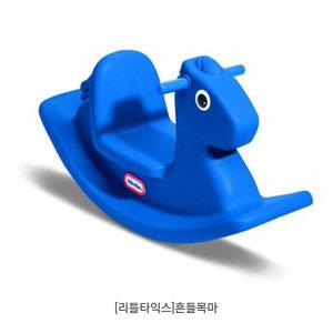 리틀타익스/흔들목마/락킹홀스/흔들말타기/승용완구