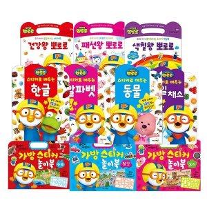 (사은품증정) 뽀로로 스티커북 모음.가방스티커 놀이북.색칠왕.스티커로 배우는.색칠로 배우는 선택구매