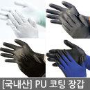 PU장갑/10켤레 1세트/3M슈퍼그립/천하무적NBR/니트릴
