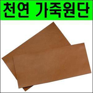 천연소가죽 원단/홈패션 의류 부자재/천연가죽/디니떼