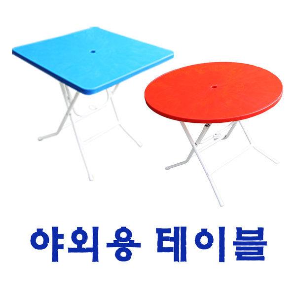 야외용테이블/접이식테이블/파라솔테이블/간이테이블
