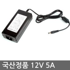 국산정품 12V 5A 아답터 12V아답터 모니터 어댑터