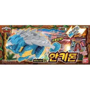 반다이 파워레인저 다이노포스 공룡합체 03 안키돈