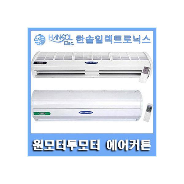 한솔 에어커튼 FM-CMR09/벌레차단/방충/업소용//