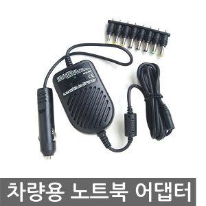 아답터/노트북 80W 차량용/충전기/어댑터