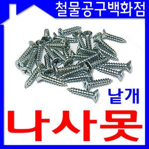 나사못소량/직결피스낱개/피스못/철판피스/스크류