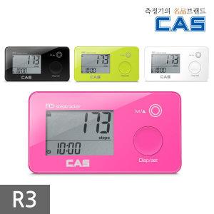카스(CAS) 디지털 만보계(활동량계) R3 (만보기)