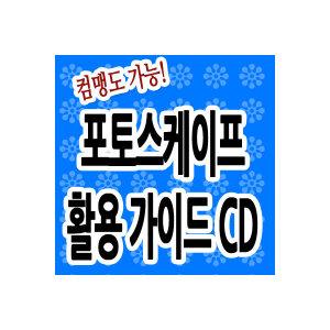 포토스케이프 활용 가이드 CD -포토스케이프 강좌  다운로드  사용법 사진편집 보정방법교육