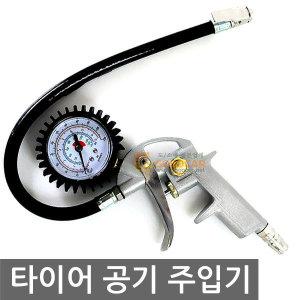 타이어 공기 주입기/공기압게이지/공기압측정기