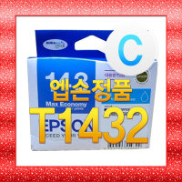 EPSON 143 (T143270) 정품잉크 (파랑 대용량)