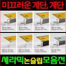 고강도 세라믹 논슬립 모음전 - 1미터형