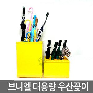 철제 50개우산꽂이 소품 인테리어 까페 유치원