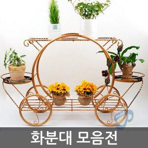 국산 엔틱 화분정리대 화분받침대 정리대 진열대