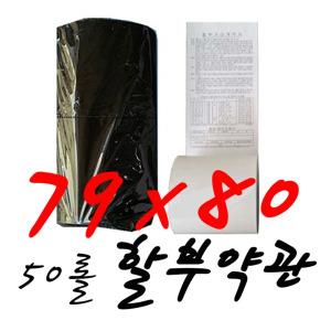 포스용지/할부약관/79X80/50/감열지/카드단말기