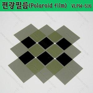 편광필름(국산고급형)/LCD튜닝/10x10cm/비점착or점착