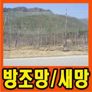 SM 방조망 새망 10kg (폭 길이25m16m)