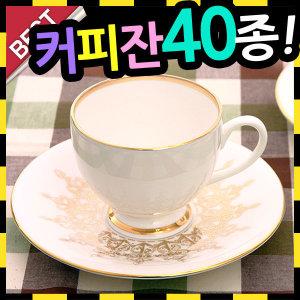 Luxury 도자기 커피잔세트 -찻잔/머그/커피잔