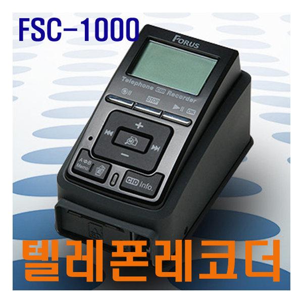 FSC-1000 (32GB)전화/인터넷폰/키폰/통화/녹취기