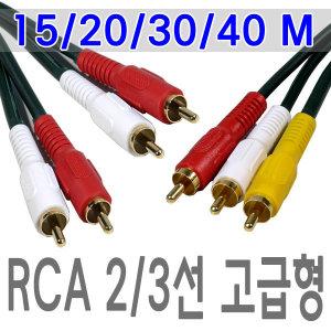 고급형 RCA 케이블 2선 3선 컴포지트 20M~40M 연결선