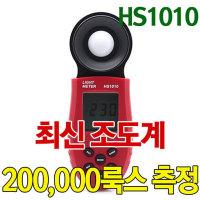 디지털조도계/20만룩스/HS1010/룩스메타/밝기측정기