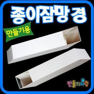 종이잠망경/잠망경만들기/잠수함망원경/만들기재료