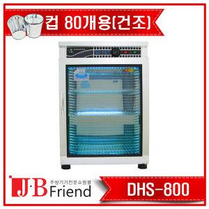 자외선 살균 건조 소독기 DHS-800 업소용 컵소독기