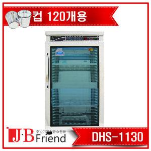 자외선살균소독기 DHS-1130 업소용 컵소독기
