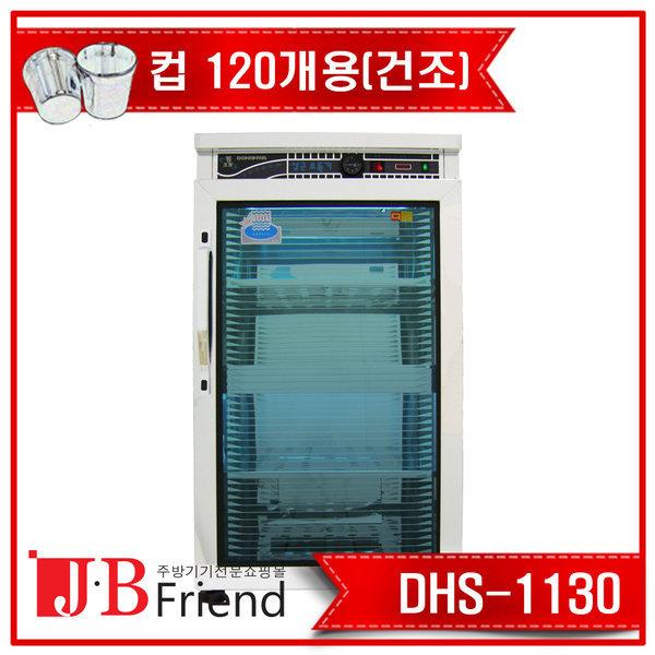 자외선살균건조소독기 DHS-1130 업소용자외선소독기