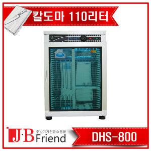 칼도마소독기 DHS-800 업소용 복합형자외선소독기