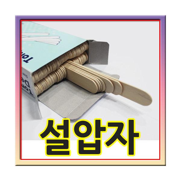 목설압자 1BOX(100p x 50통)/스파츌라/혀누르개