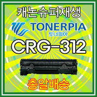 (슈퍼재생) CRG-312 캐논 LBP3050 LBP3150 CRG312