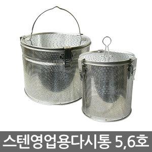 대흥공업사/영업용다시통 5 6호/다시통/스텐27종/육수