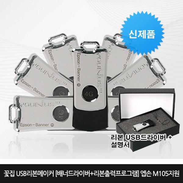 꽃집 USB 리본메이커(드라이버+출력프로그램)/M105용