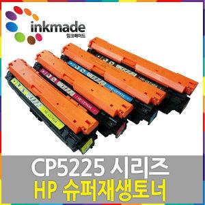 재생토너 HP CE740 CE741 CE742 CE743 A CP5225 N DN