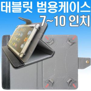 태블릿케이스 범용 eBook 킨들파이어 7 8 9 10.1 인치