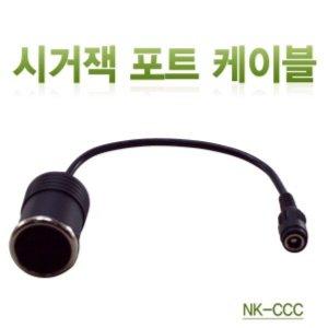 12V/24V 가정용 시거소켓 케이블 NK-CCC