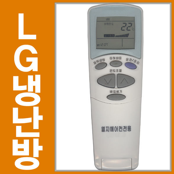 비품  B AKB32788906 (엘지에어컨리모컨/냉난방겸용)