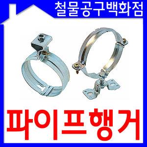 파이프행거/잡이쇠/PVC고정/철배관/행가/클램프/벽체