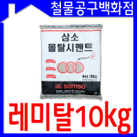 몰탈시멘트10kg/레미탈/미장/보수/벽돌/조적
