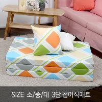 무료배송 3단접이식매트리스/소중대size/특가판매