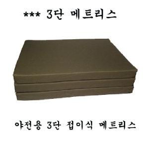 kk96 군용매트리스 삼단매트리스 3단매트 군용매트