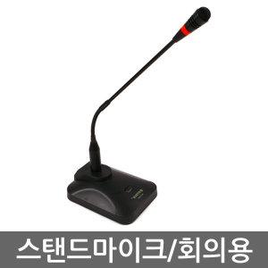 고감도 콘덴서마이크 스탠드 강의용 스피치 어학 방송