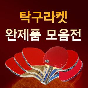 챔피온 버터플라이 티마운트 아디다스 ITC 탁구라켓