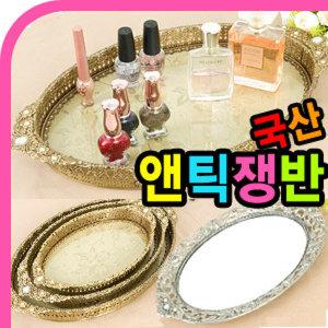 국산 앤틱쟁반 화장품정리대-미니화장대 좌식화장대
