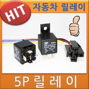 5P릴레이 다이 40A 대용량 12V 24V 차량/릴레이/소켓