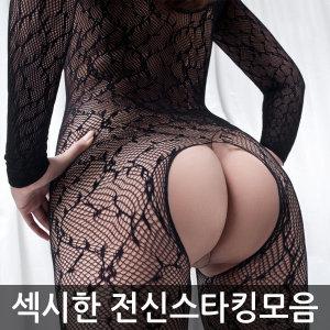 섹시한 반신 전신스타킹 다량보유 섹시속옷망사스타킹