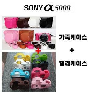 소니A5000 가죽케이스+젤리케이스