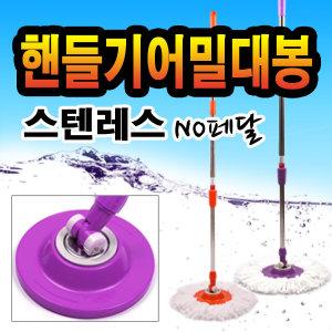NO페달 핸들기어밀대봉/밀대걸레/대걸레/회전걸레