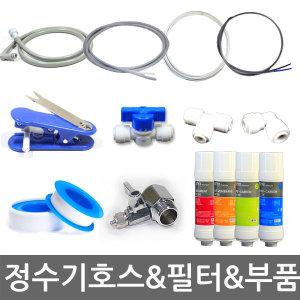 정수기호스/정수기필터/정수기부품/피팅/비데필터