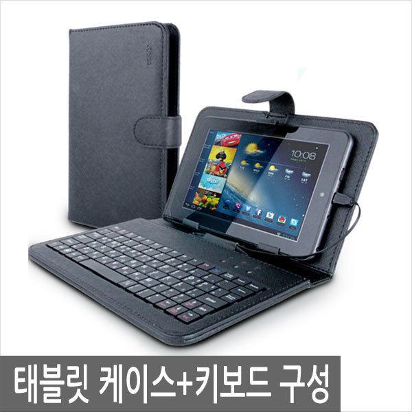 7~8인치/9~10인치 태블릿 PC 케이스 키보드  KB1216CS